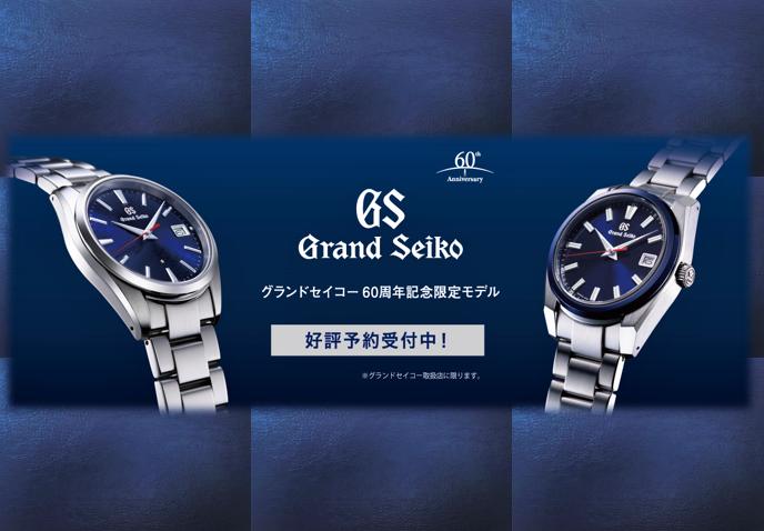 60th 限定 グランドセイコー Grandseiko SBGP007 SBGP015