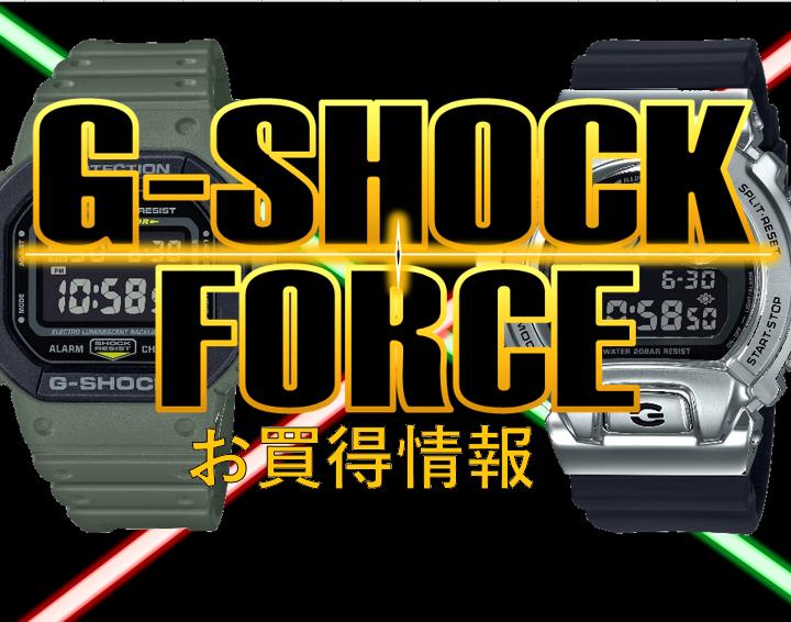 G-SHOCK お買得情報