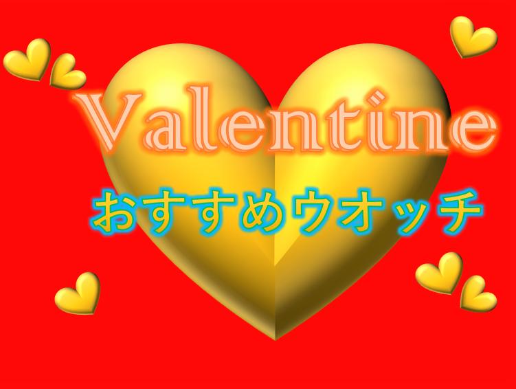 バレンタイン プレゼント 時計 セレクション