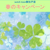 ウオッチタウン新松戸店限定「春のキャンペーン」