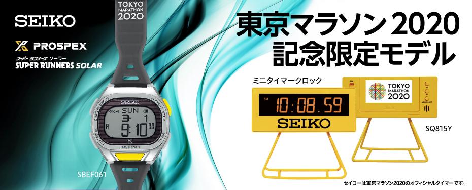 東京マラソン2020公式ロゴマーク入り ランニングウオッチ&ミニタイマークロック