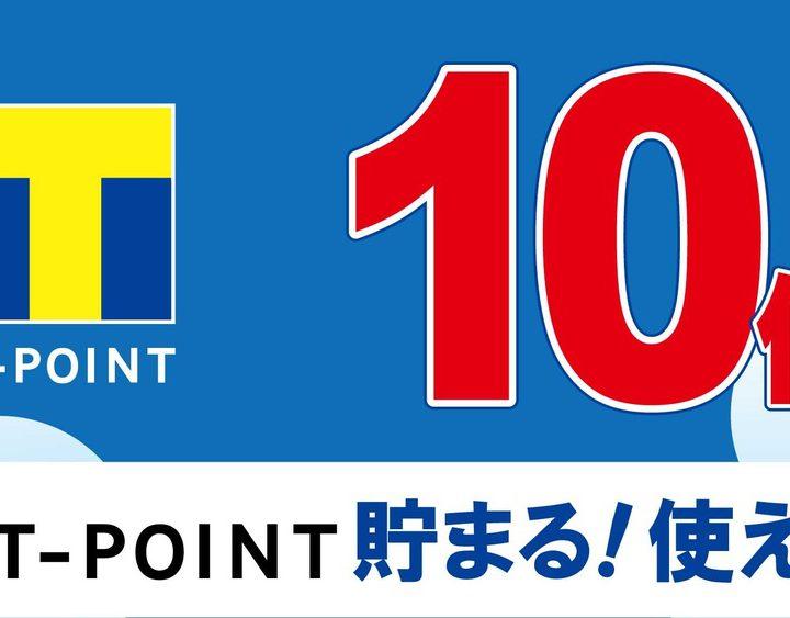 T-POINT10倍