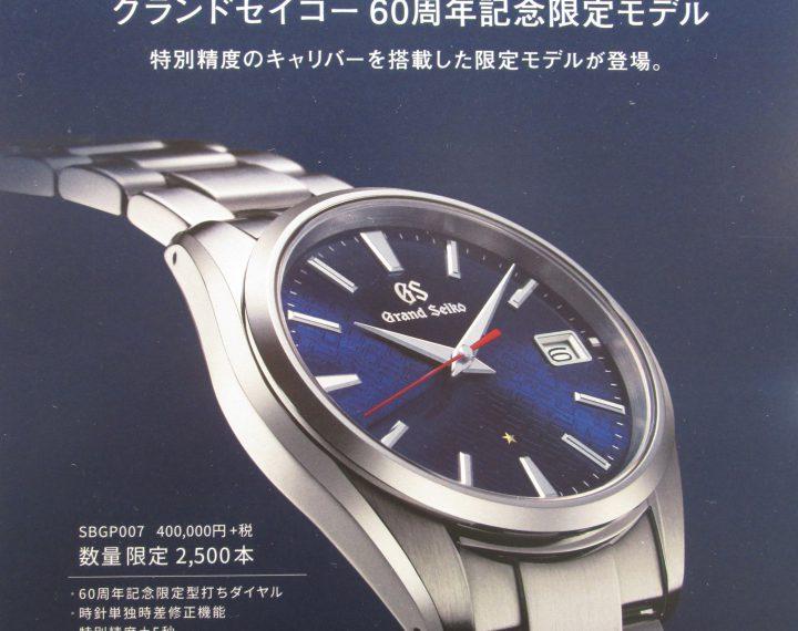 祝!!グランドセイコー60周年記念限定モデル