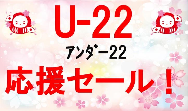 U-22(アンダー22)応援フェア!(゚Д゚)ノ