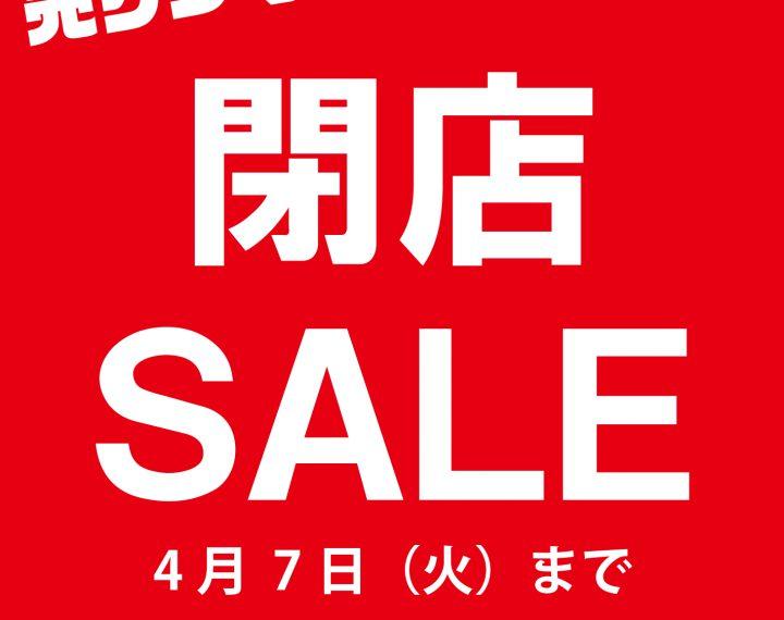 『売り尽くし閉店セール』開催致します!