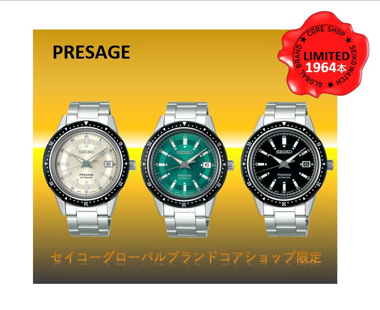 PRESAGE 限定 クラウンクロノグラフ オマージュ SARX069,071,073
