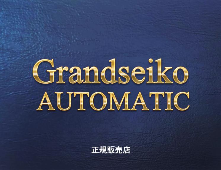 Grandseiko Automatic 9S 記念に 御祝に