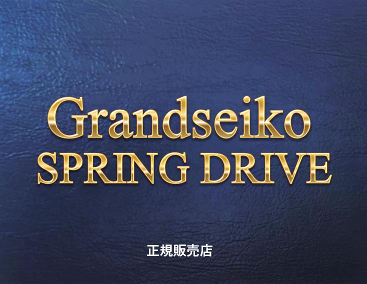 Grandseiko SPRING DRIVE お祝いに 記念に