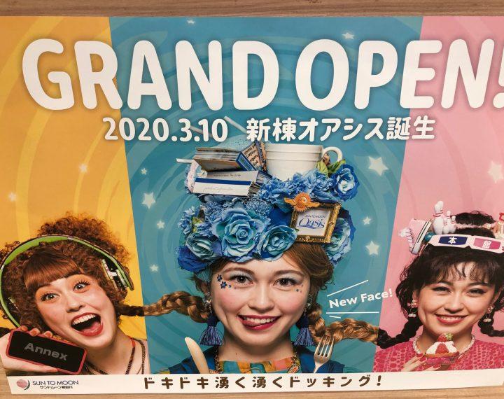サントムーン柿田川 新棟オープン記念セール