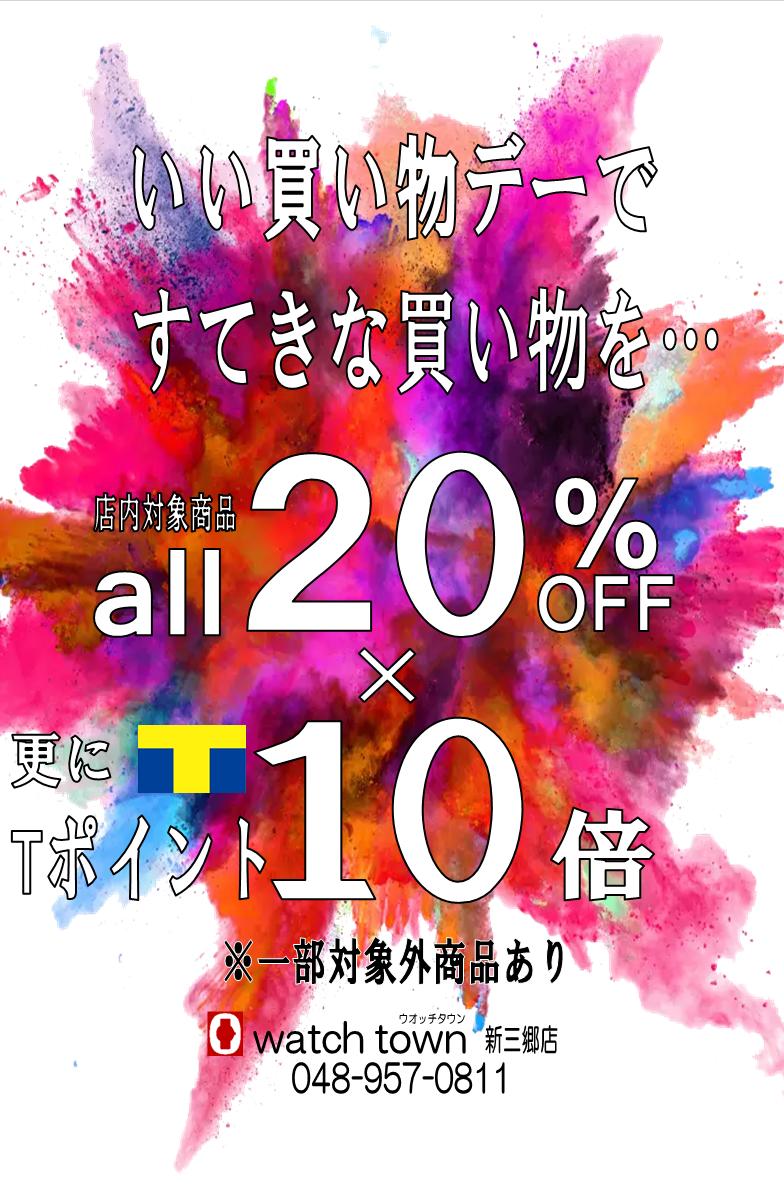【予告】ウオッチタウンららぽーと新三郷店限定!3/20~3/29の10日間限定!!