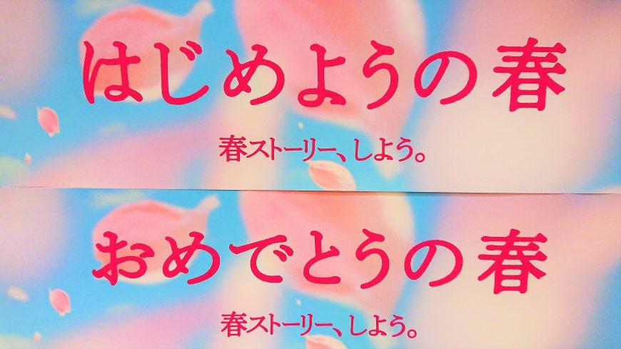 新しい門出のお祝いにオススメ!!小・中学生編