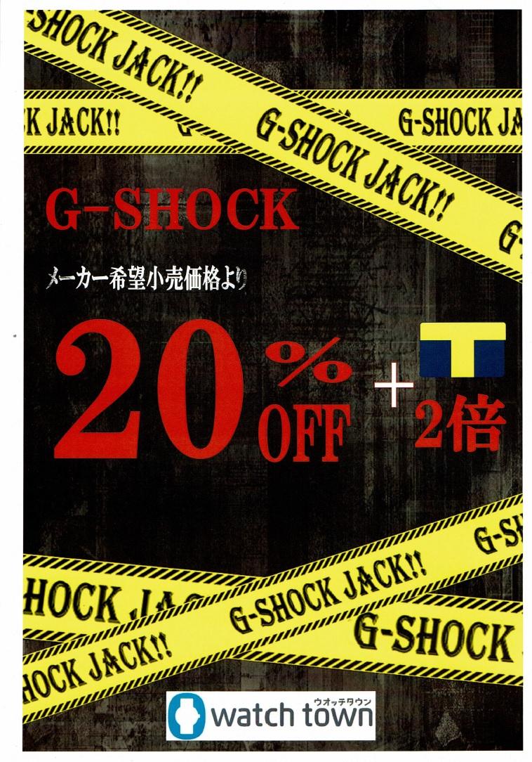 G-ショックすごいぜ!G-SHOCK JACK 開催中‼