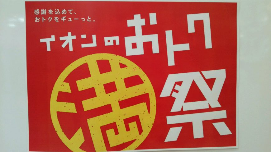 お得満祭の4日間(*^_^*)