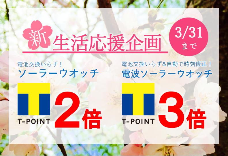 【3/31(火)まで】大決算セール開催中!