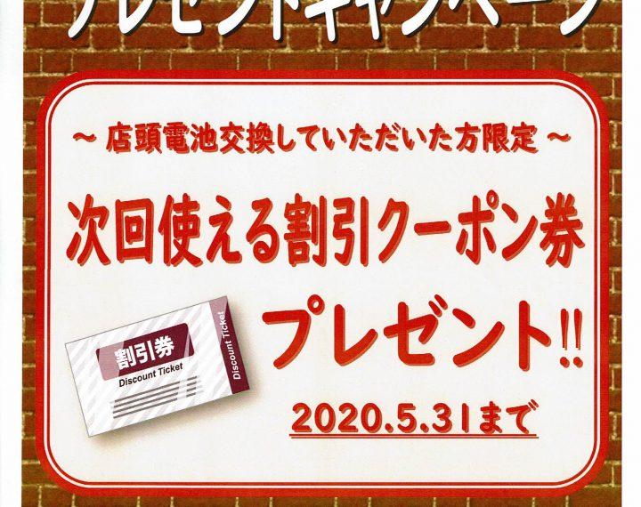 電池交換割引券プレゼントキャンペーン開催中!
