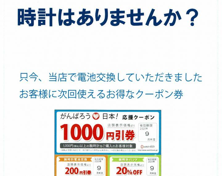 がんばろう!💛日本!!