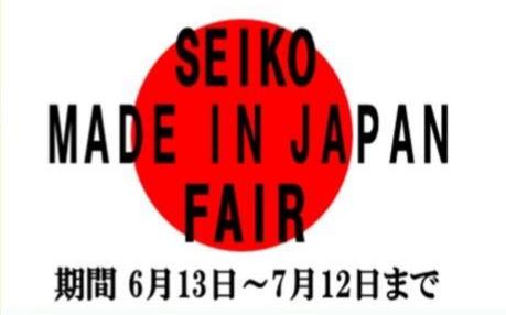 SEIKOMADE IN JAPAN FAIR開催中!