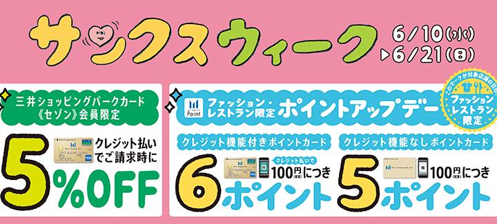 サンクスウィーク三井ショッピングパークカード請求時5%OFF