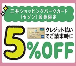 【ウオッチタウンららぽーと新三郷店 限定】 三井ショッピングパークカードでお得に!!