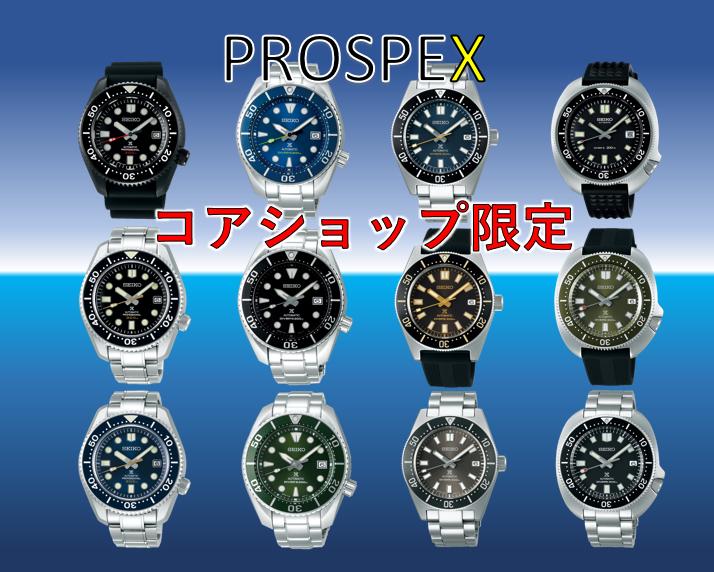 SBDC101 PROSPEX コアショップ限定品
