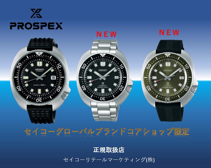 PROSPEX ダイバー スキューバ SBDC109/111