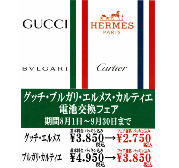 電池交換フェア GUCCI / HERMES / BVLGARI / Cartier