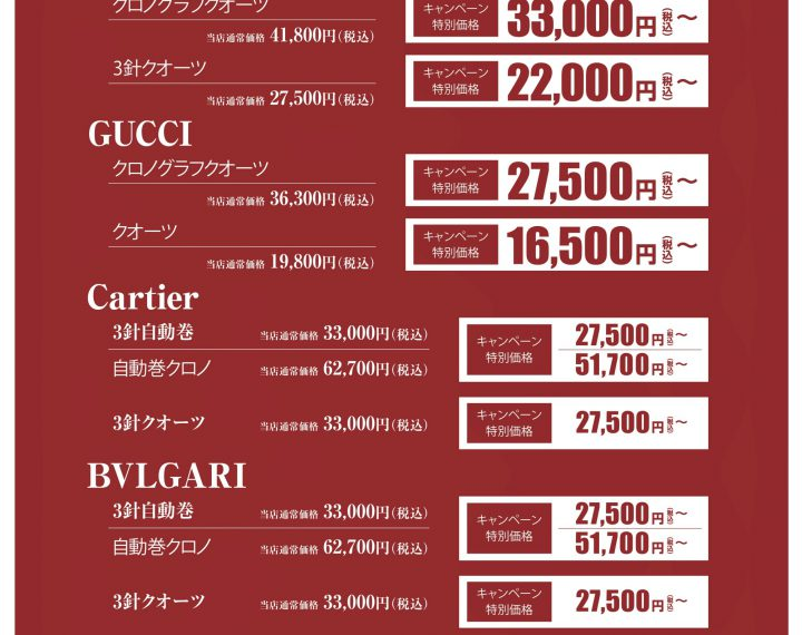 HERMES GUCCI Cartier BVLGARI 修理 分解掃除
