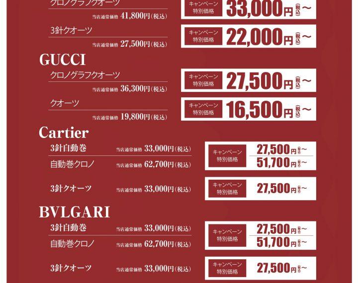 オーバーホール キャンペーン HERMES GUCCI Cartier BVLGARI
