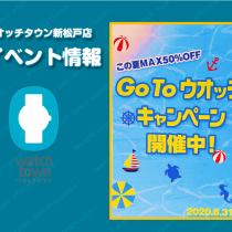 Go To ウオッチキャンペーン