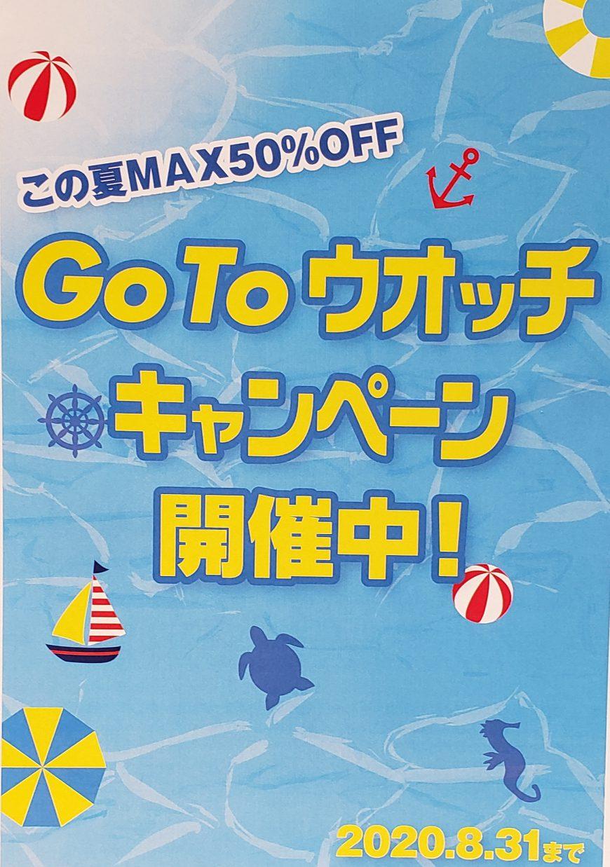 GoTo ウオッチキャンペーン開催中