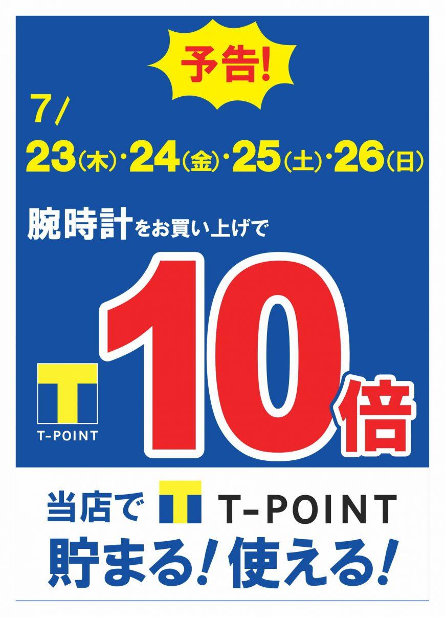7/23~7/26 4日間限定 Tポイント10倍