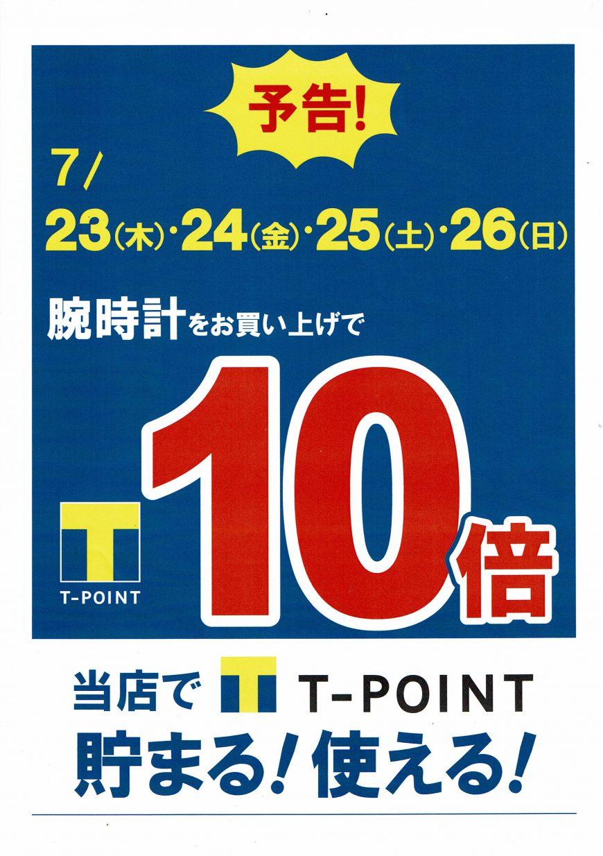 7/23(木)~7/26(日)の4日間限定!『Tポイント10倍キャンペーン開催』!