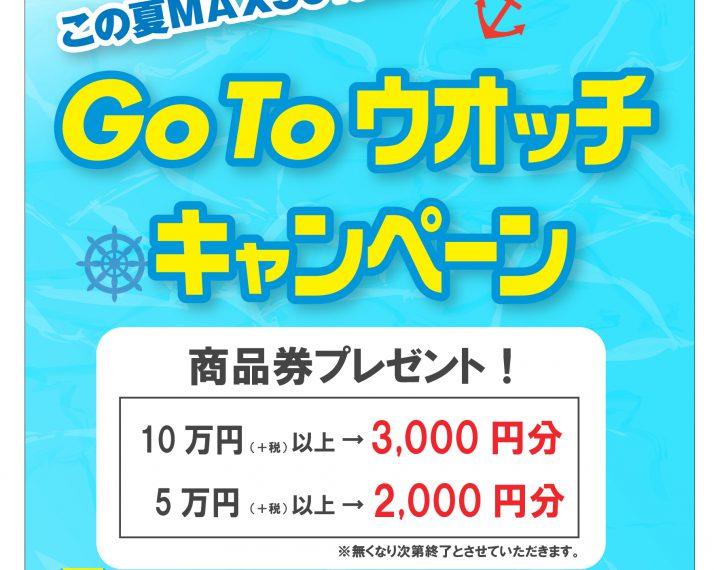 ウオッチタウン Go To ウオッチ キャンペーン 開催中!!
