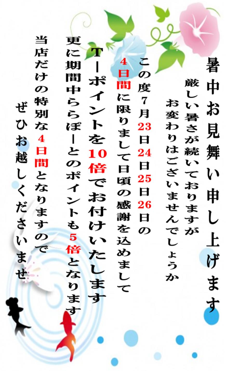 【予告】ウオッチタウンららぽーと新三郷店限定!!ウオッチタウン×ららぽーと Wポイント!!