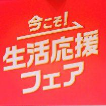 6月26日~7月31日まで今こそ応援フェア!!