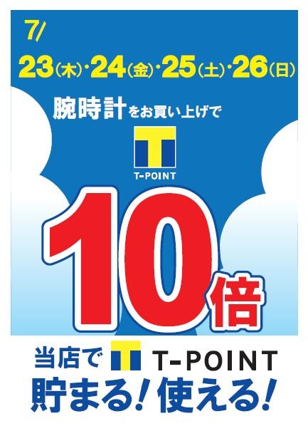 Tポイント10倍!!!
