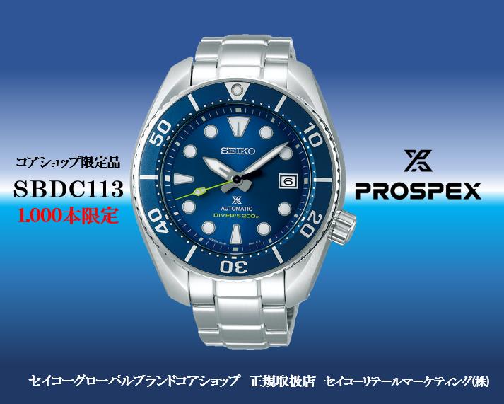 SBDC113 PROSPEX コアショップ限定