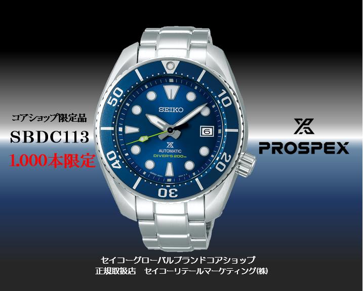 限定 1000本 SBDC 113 コアショップ限定PROSPEX