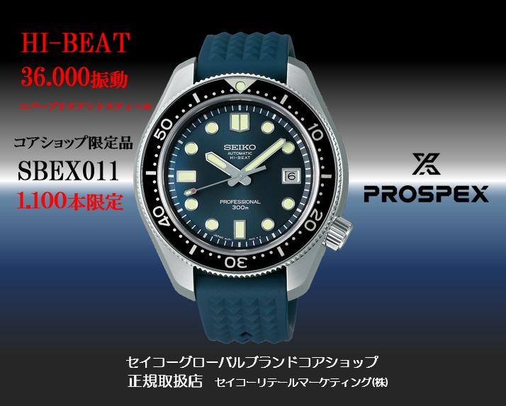 HI-BEAT 36000振動 SBEX011 エバーブリリアントスティール