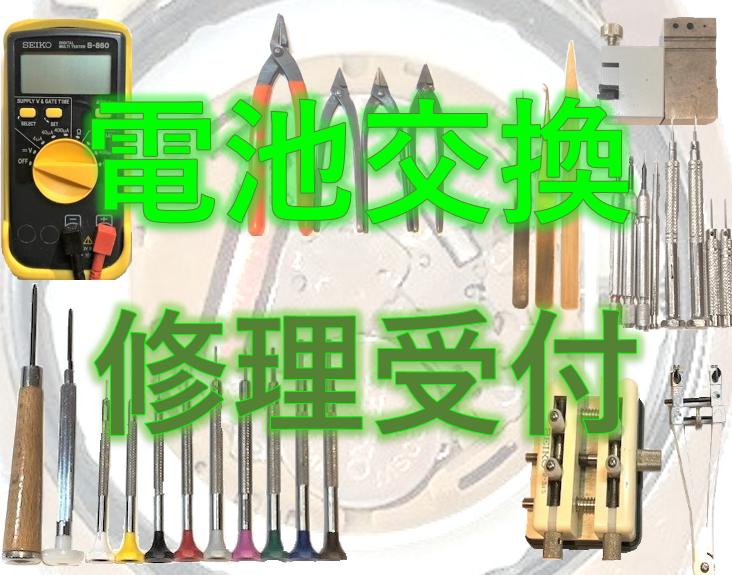 電池交換 修理 ベルト交換