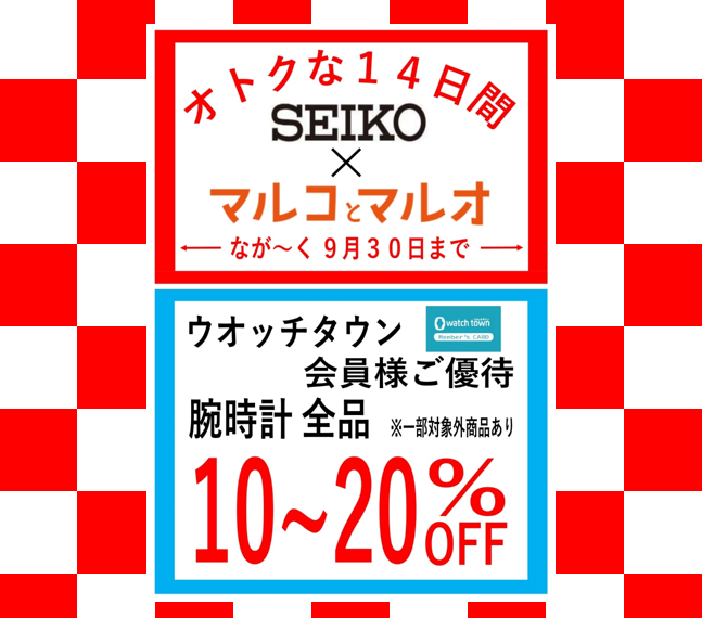 大宮マルイ店 マルコとマルオの 14日間 超お買得!!