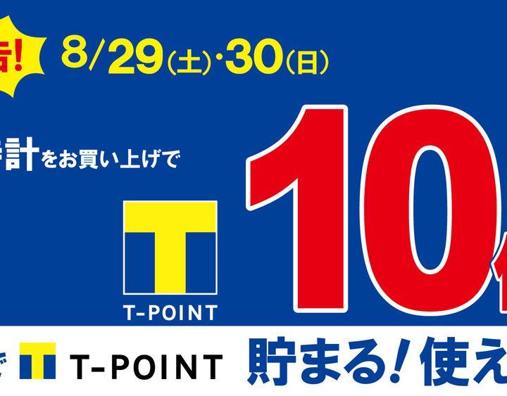 8月29日(土)30日(日)Tポイント10倍デー