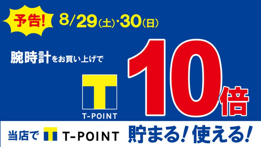 8/29,30◎限定◎大チャンス|Tポイント10倍キャンペーン実施します!!