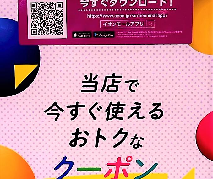 イオンモール神戸南店のイオンモールアプリ要チェック!!