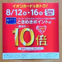 8月12日~16日イオンときめきポイント10倍!!