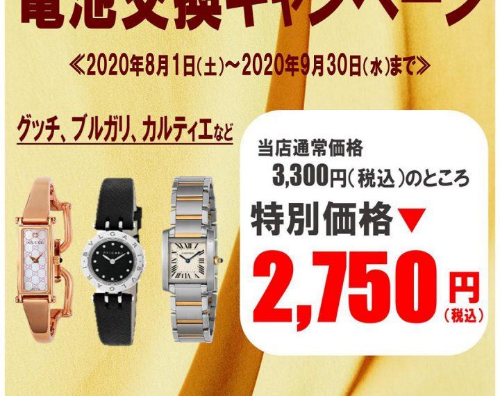 海外ブランド時計電池交換キャンペーン開催中です!!