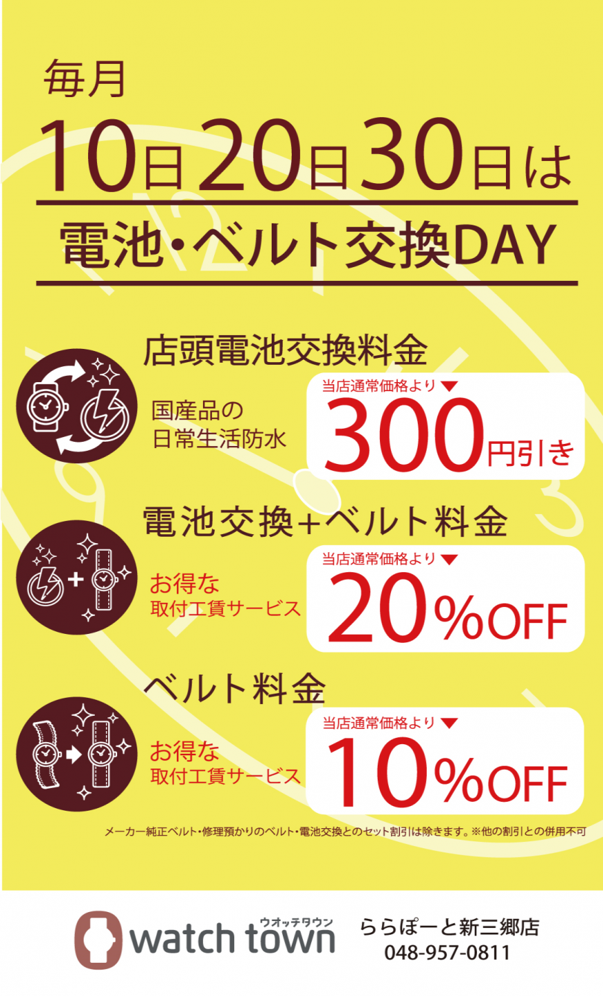 ららぽーと新三郷店周辺にお住まいのお客様に耳寄りな情報です!!
