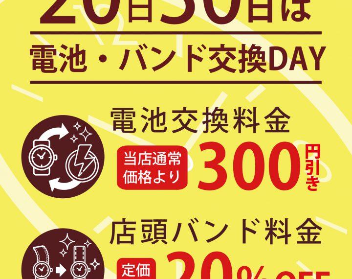 20,30日電池交換バンド交換DAY実施。
