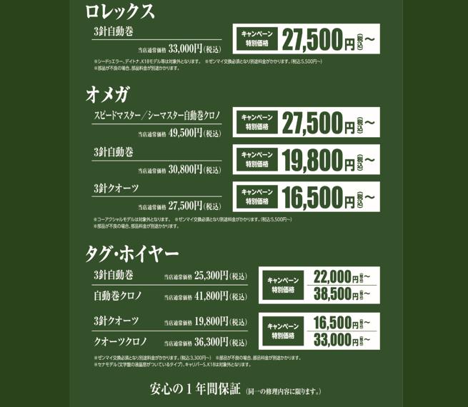 【期間限定】オーバーホールキャンペーン開催中!!