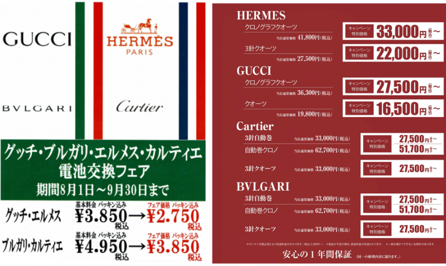 HERMES GUCCI Cartier BVLGARI 電池交換 修理